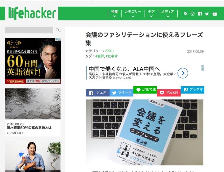 lifehacker japan.jpeg