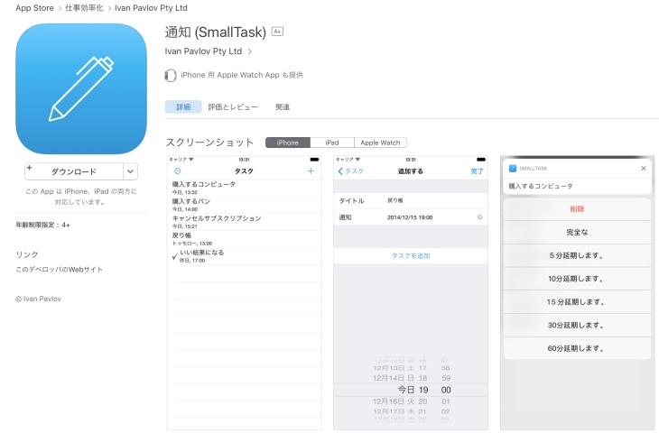 smalltask iOS.jpeg